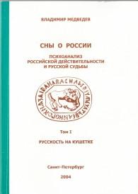 Сны о России 1 Том. «РУССКОСТЬ»  НА  КУШЕТКЕ