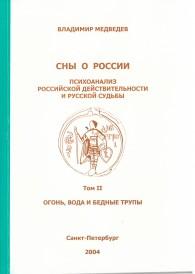 Сны о России 2 Том. ОГОНЬ, ВОДА И БЕДНЫЕ ТРУПЫ