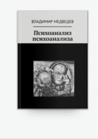«Психоанализ психоанализа»