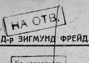 Медведев В.А. В поисках жанра. Маски и роли психоанализа в России